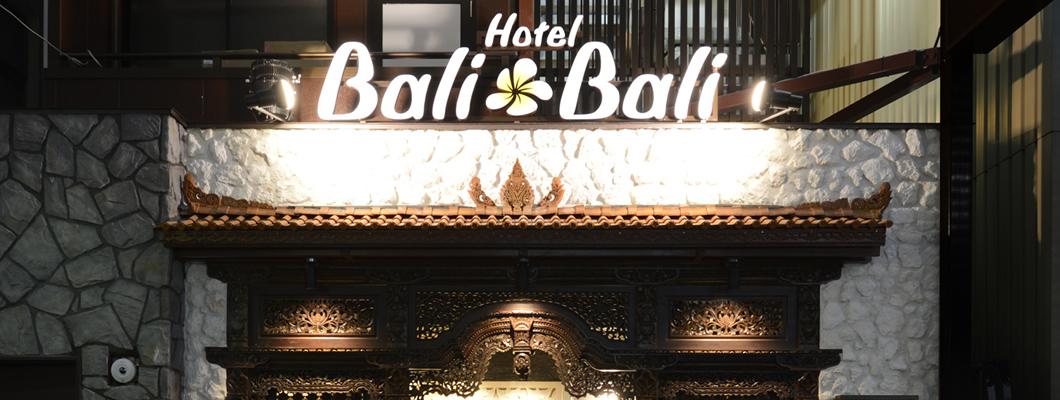Hotel Bali Bali 店舗施工デザイン事例