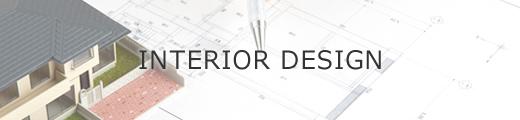 建築インテリアデザイン